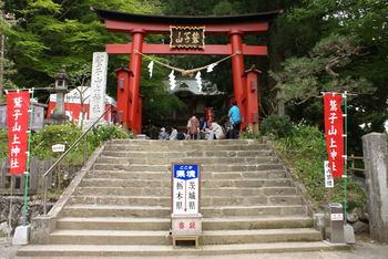 鷲子山上神社.jpg